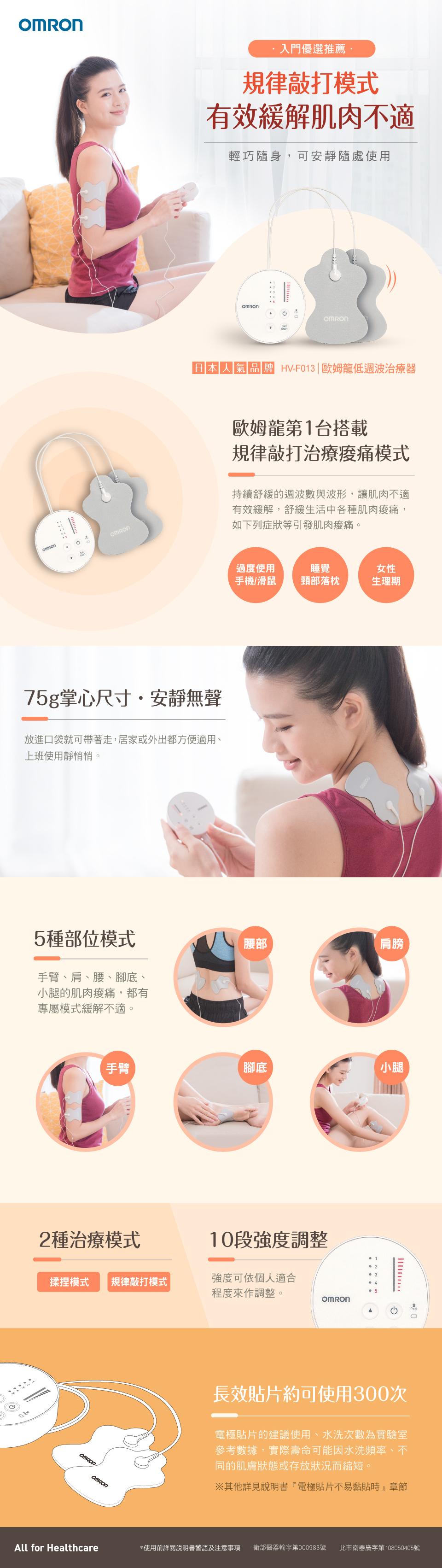 0531_OMRON歐姆龍_新品上市-EC-商品頁_低周波治療器(HV-F013)