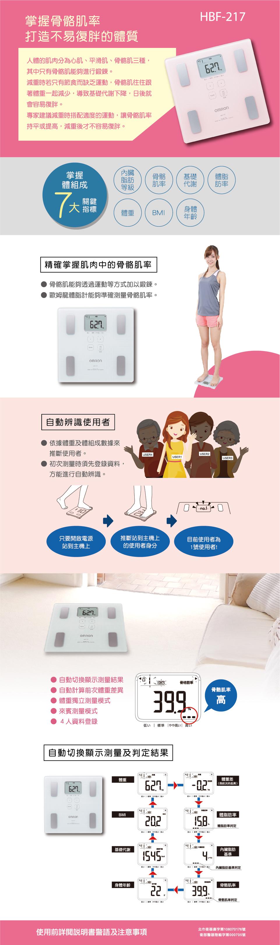 HBF-217網購平台商品頁(OL)resize-01